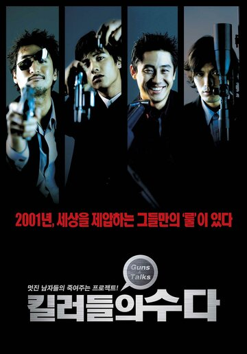 Болтливые киллеры (2001)