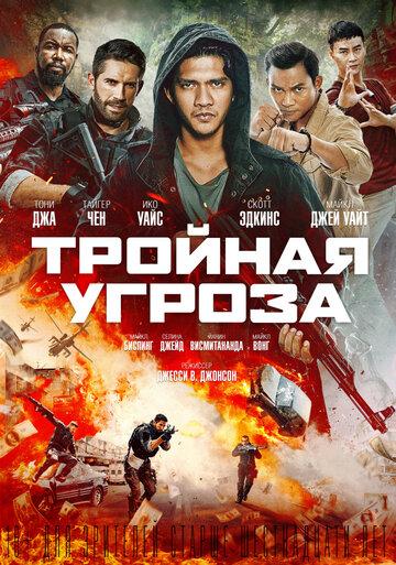 Постер к фильму Тройная угроза (2019)