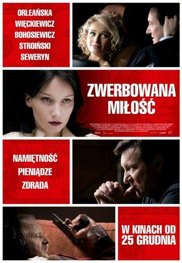 Фильм Купленная любовь