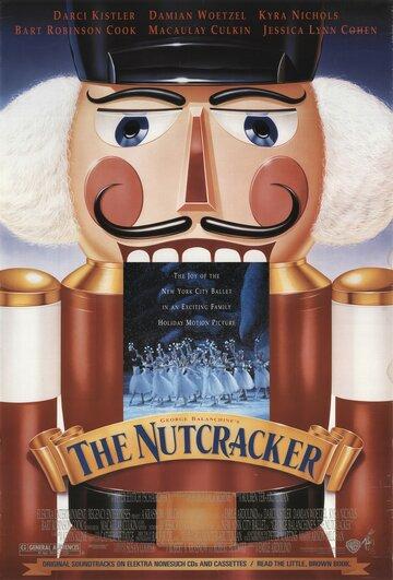 ��������� (The Nutcracker)