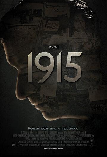 Постер 1915 2015
