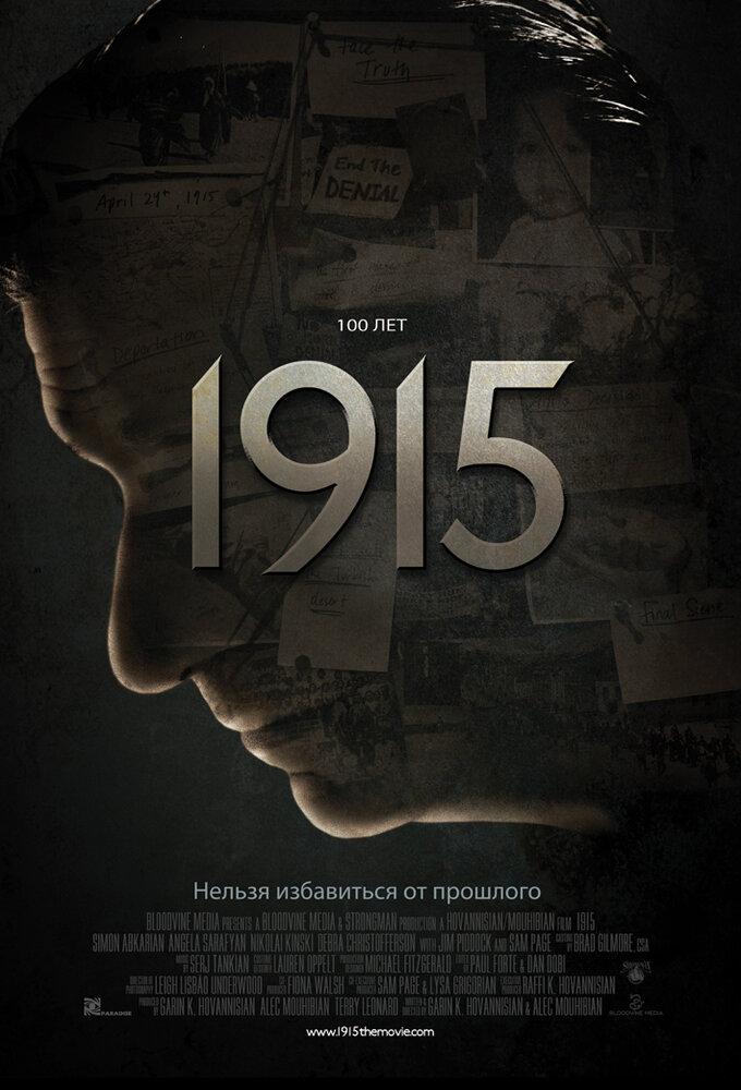 Фильм 1915
