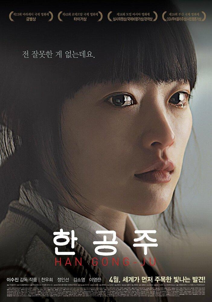 Фильмы Хан Гонг-Чжу смотреть онлайн