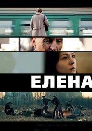 Елена (2011)