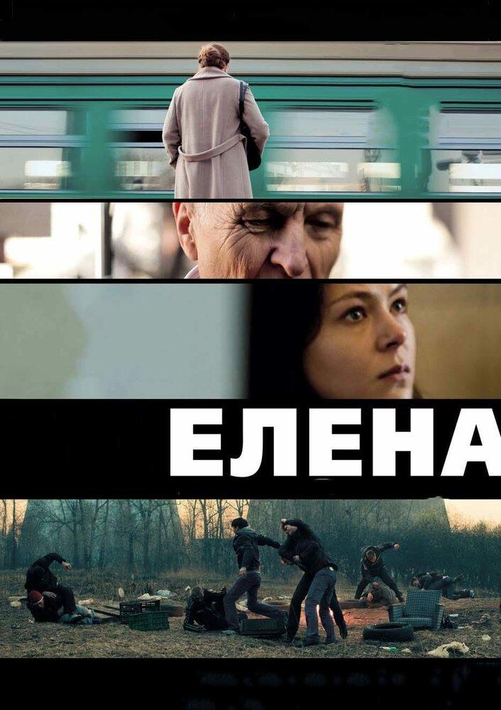 Елена фильм торрент