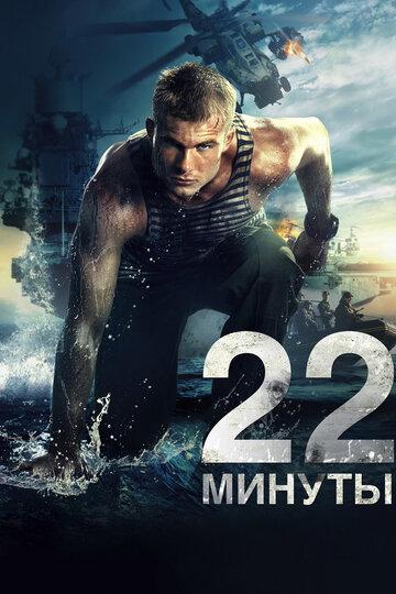 22 минуты (2013) смотреть онлайн HD720p в хорошем качестве бесплатно