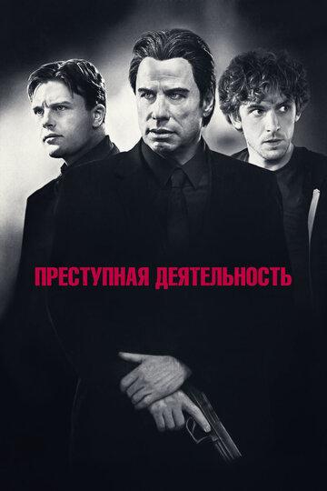 Фильм Преступная деятельность