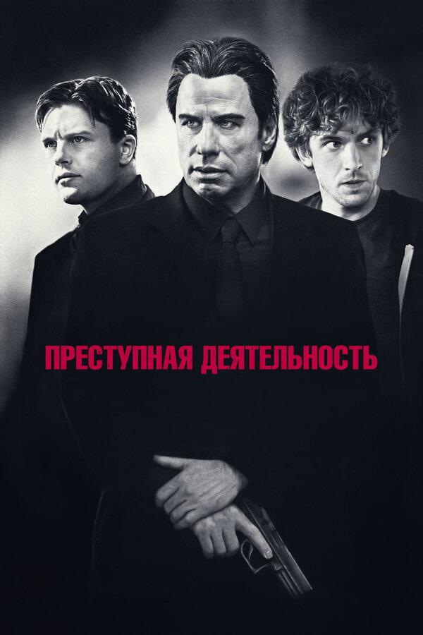 Отзывы и трейлер к фильму – Преступная деятельность (2015)