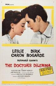 Дилемма доктора (1958)
