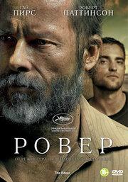 Смотреть Ровер (2014) в HD качестве 720p