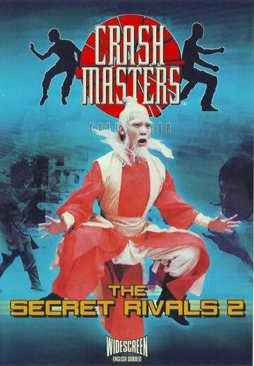 Тайные соперники 2 (1977)