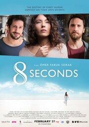 Смотреть онлайн 8 секунд