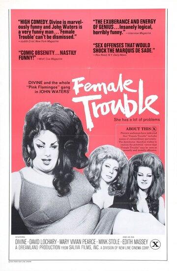 Женские проблемы (Female Trouble)