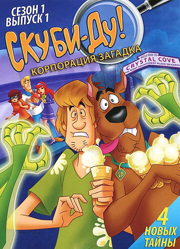 Скуби-Ду! Корпорация «Загадка» 2010