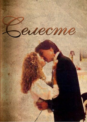 Селеста (1991)