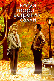 Когда Гарри встретил Салли (1989)