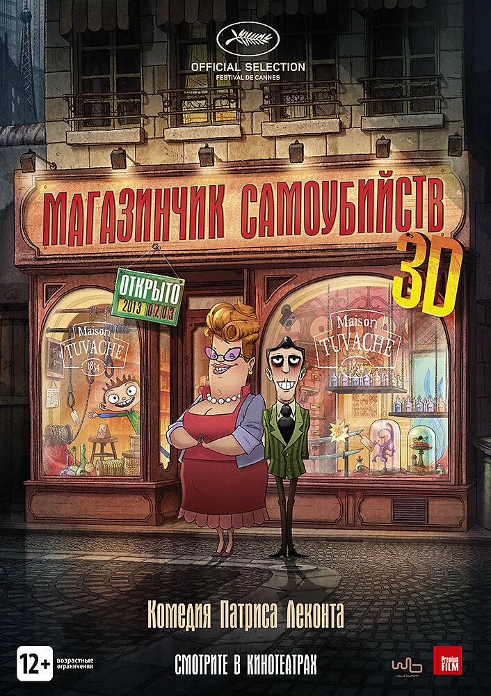 Магазинчик самоубийств 3D  (2012)