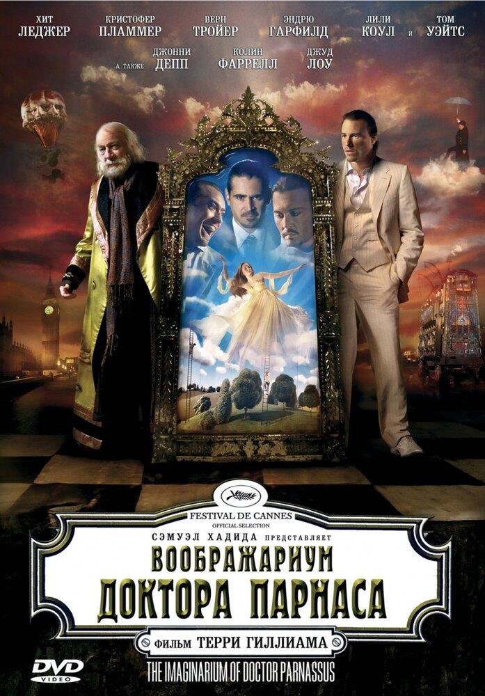Воображариум доктора Парнаса (2009) - смотреть онлайн