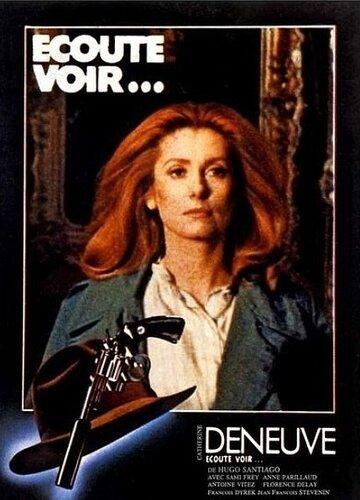 Послушай… (1979)