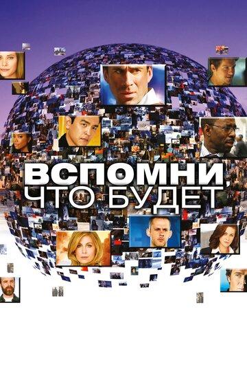 Вспомни, что будет (2009)