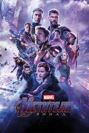 Смотреть Мстители 4: Война бесконечности. Часть 2 (2019) в HD качестве 720p