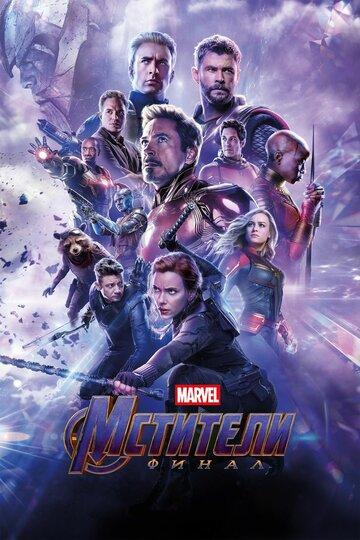 Мстители: Война бесконечности. Часть 2