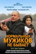 Нормальных мужиков не бывает (Normalnykh muzhikov ne byvaet)