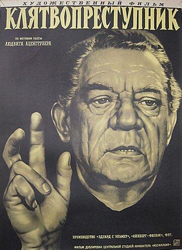 Клятвопреступник (1956)