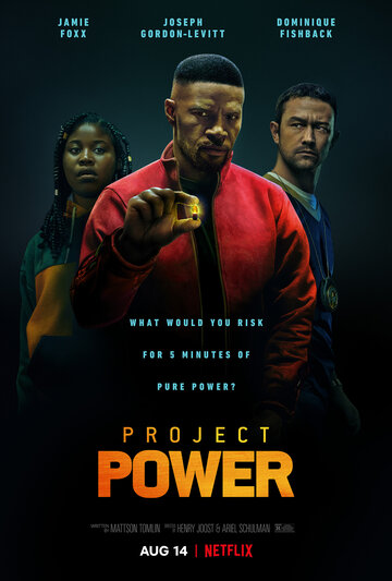 Проект Power 2020 | МоеКино