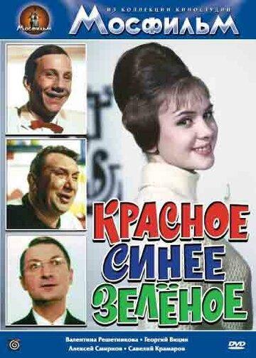 Красное, синее, зеленое (1967) полный фильм