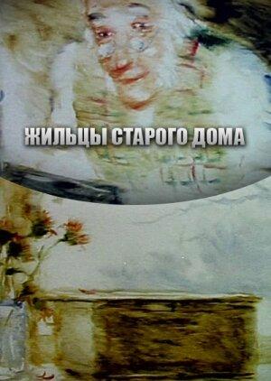 Жильцы старого дома (1987)