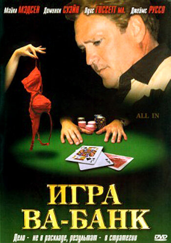 Игра Ва-Банк / All In (2006)