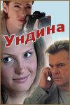Ундина (2003)