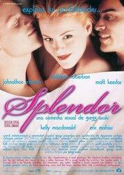 Роскошная жизнь (1999)