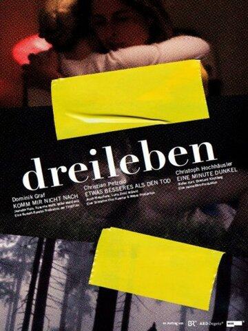 Драйлебен: Что-то лучшее, чем смерть полный фильм смотреть онлайн