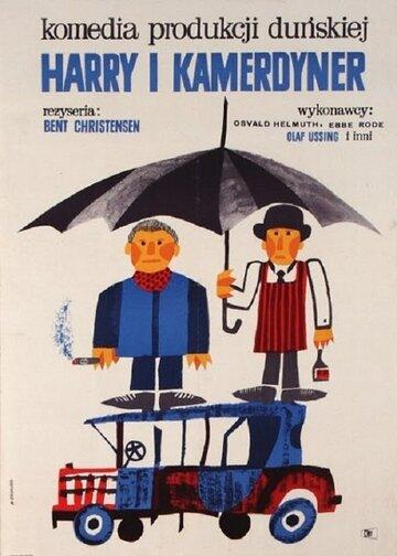 Гарри и дворецкий (1961)