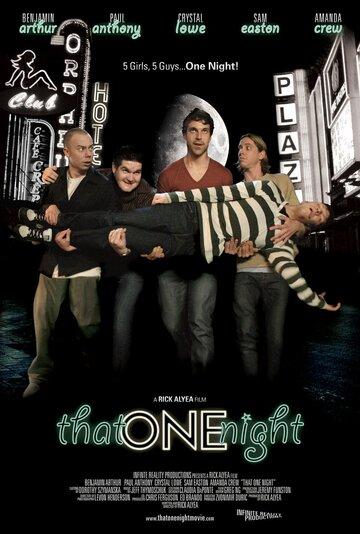 Та самая ночь (2008)