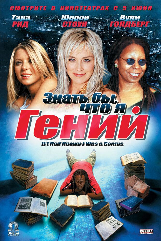 «Гений О Ком Фильм» / 2010