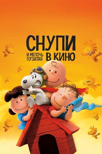 Малышня пузатая: Снупи и Чарли Браун в кино (The Peanuts Movie)