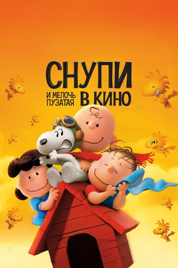 Снупи и мелочь пузатая в кино (The Peanuts Movie)