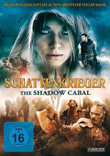 ����: ���� ������ (SAGA - Curse of the Shadow)