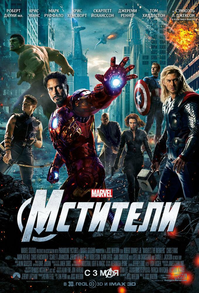 Месники / Мстители The Avengers (2014)