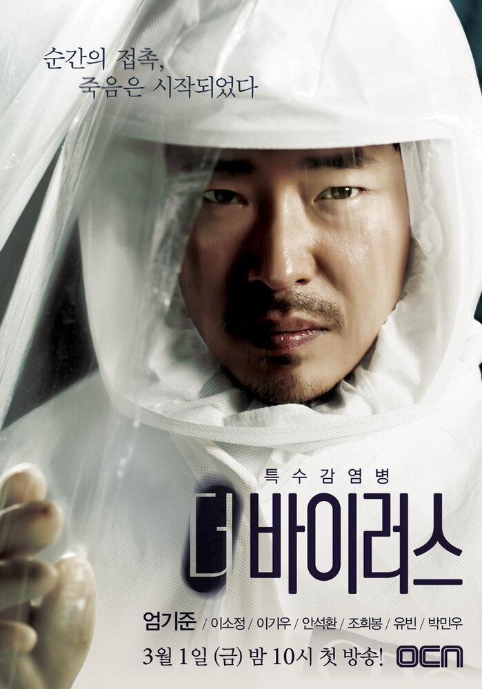 731975 - Вирус ✦ 2013 ✦ Корея Южная