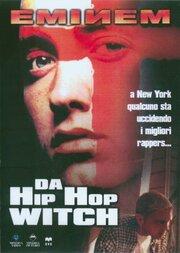 Ведьма хип-хопа (2000)