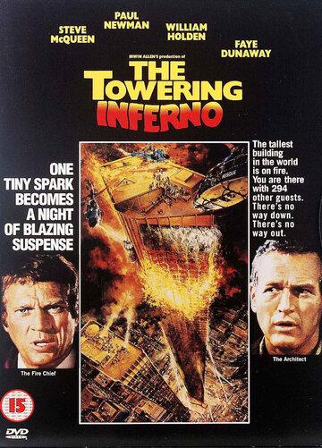 Вздымающийся ад (1974) полный фильм онлайн