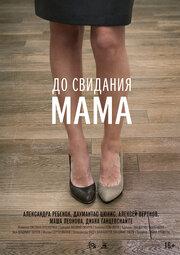 Смотреть онлайн До свидания мама