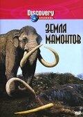 Земля мамонтов (2001)