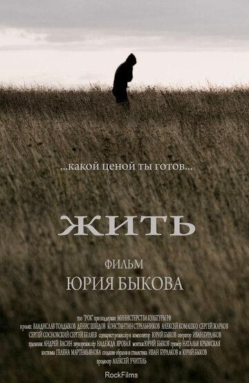Жить (2010)