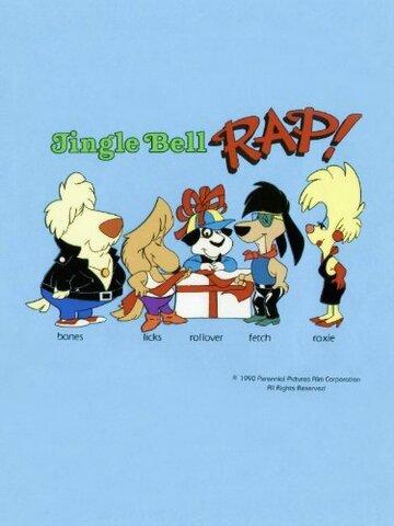 Рэп рождественских звоночков (1991)