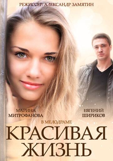Красивая жизнь (Krasivaya zhizn)